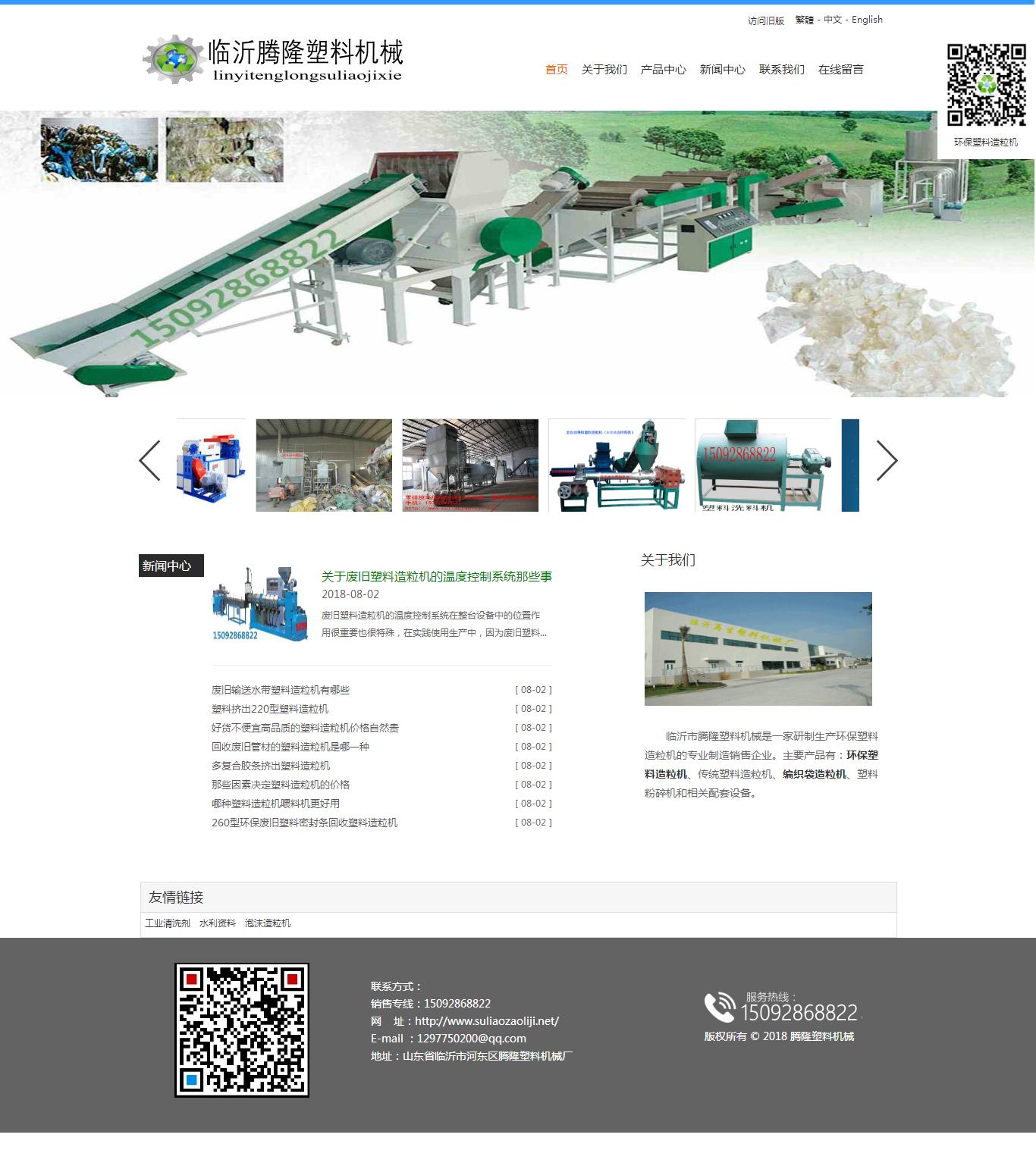 中英繁三语言网站制作_网站设计