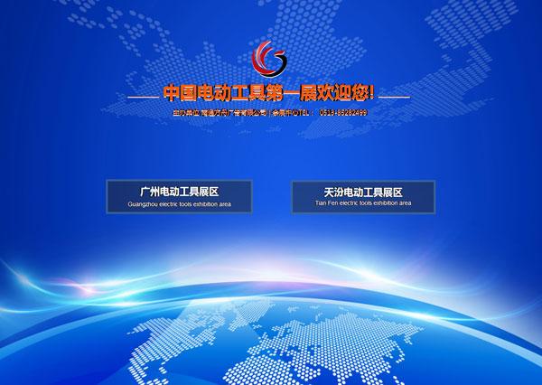会展商务服务公司企业网站模板